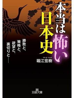 cover image of 本当は怖い日本史: 本編