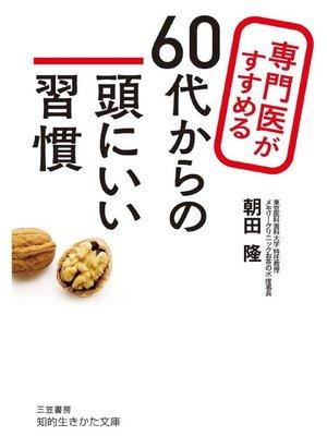 cover image of 専門医がすすめる60代からの頭にいい習慣: 本編