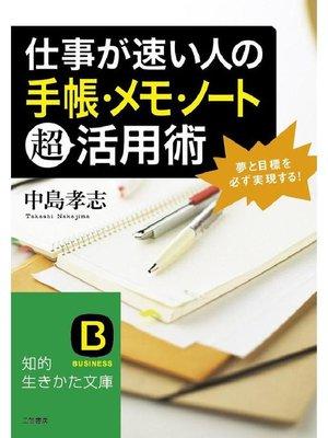 cover image of 仕事が速い人の「手帳・メモ・ノート」超活用術 夢と目標を必ず実現する!