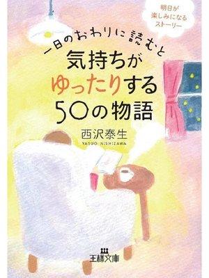 cover image of 一日のおわりに読むと気持ちがゆったりする50の物語 明日が楽しみになるストーリー: 本編