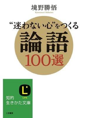 "cover image of ""迷わない心""をつくる論語100選"