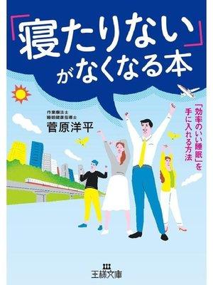 cover image of 「寝たりない」がなくなる本 「効率のいい睡眠」を手に入れる方法: 本編
