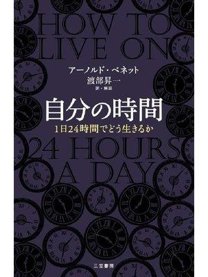 cover image of 自分の時間 1日24時間でどう生きるか: 本編