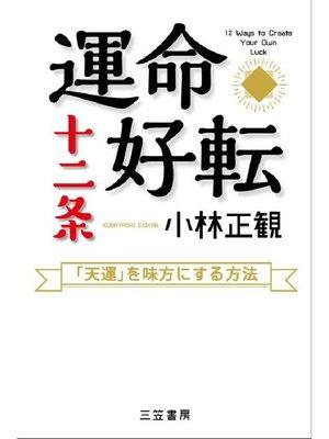 cover image of 運命好転十二条 「天運」を味方にする方法: 本編
