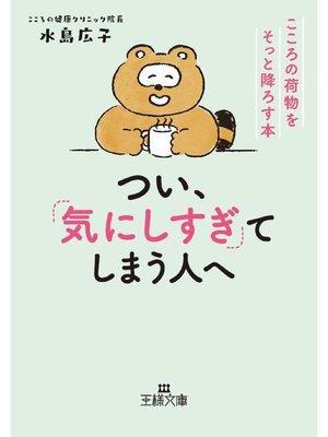 cover image of つい、「気にしすぎ」てしまう人へ: 本編