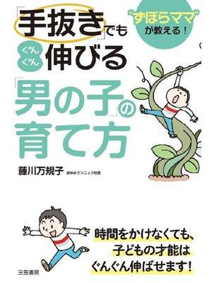 cover image of 「手抜き」でもぐんぐん伸びる「男の子」の育て方: 本編