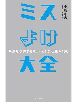 cover image of ミスよけ大全――失敗を予防するちょっとした仕組み160: 本編