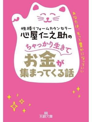 cover image of 心屋仁之助のちゃっかり生きてお金が集まってくる話: 本編