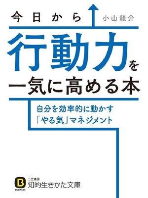 cover image of 今日から行動力を一気に高める本 自分を効率的に動かす「やる気」マネジメント: 本編