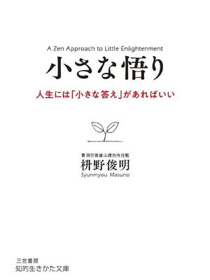 cover image of 小さな悟り: 本編