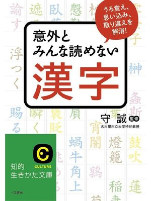 cover image of 意外とみんな読めない漢字 うろ覚え、思い込み、取り違えを解消!