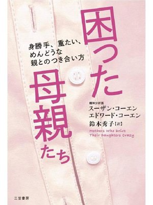 cover image of 困った母親たち 身勝手、重たい、めんどうな親とのつき合い方: 本編