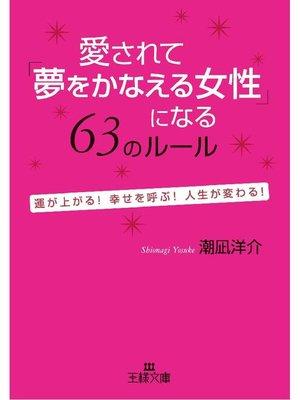 cover image of 愛されて「夢をかなえる」女性になる63のルール