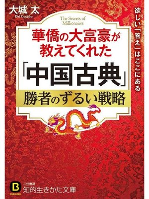 cover image of 華僑の大富豪が教えてくれた「中国古典」勝者のずるい戦略 欲しい「答え」はここにある: 本編