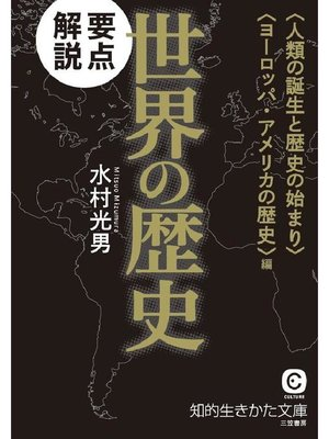 cover image of 要点解説 世界の歴史〈人類の誕生と歴史の始まり〉〈ヨーロッパ・アメリカの歴史〉編