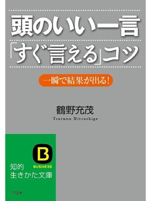 cover image of 頭のいい一言「すぐ言える」コツ: 本編