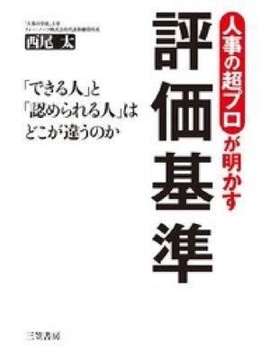cover image of 人事の超プロが明かす評価基準 「できる人」と「認められる人」はどこが違うのか: 本編