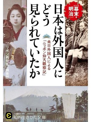 cover image of 日本は外国人にどう見られていたか 来日外国人による「ニッポン仰天観察記」
