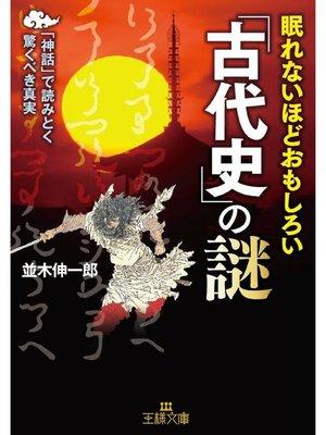 cover image of 眠れないほどおもしろい「古代史」の謎: 本編