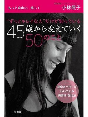 """cover image of """"ずっとキレイな人""""だけが知っている 45歳から変えていく50のこと もっと自由に、美しく: 本編"""