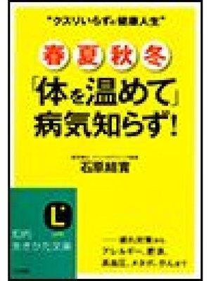 cover image of 春夏秋冬「体を温めて」病気知らず!