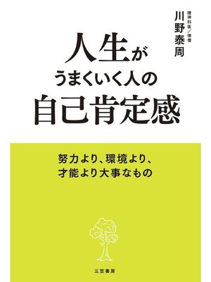 cover image of 人生がうまくいく人の自己肯定感: 本編
