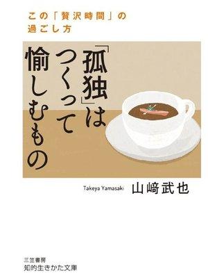 cover image of 「孤独」はつくって愉しむもの: 本編