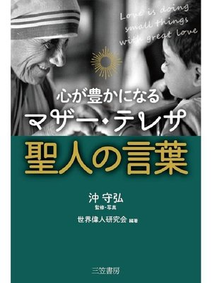 cover image of 心が豊かになる マザー・テレサ 聖人の言葉: 本編