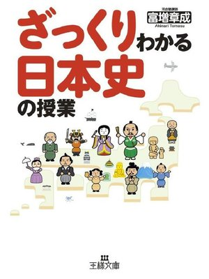 cover image of ざっくりわかる日本史の授業