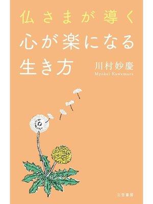 cover image of 仏さまが導く心が楽になる生き方: 本編