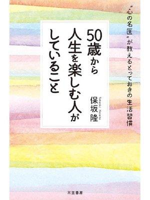 """cover image of 50歳から人生を楽しむ人がしていること """"心の名医""""が教える とっておきの生活習慣: 本編"""
