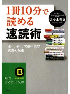 cover image of 「1冊10分」で読める速読術