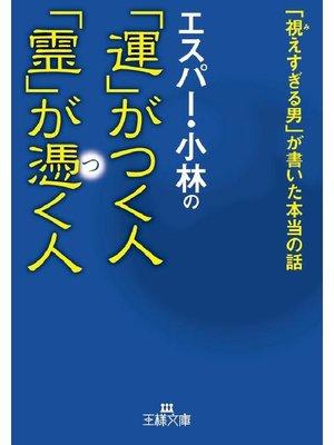 cover image of エスパー・小林の「運」がつく人 「霊」が憑く人 「視えすぎる男」が書いた本当の話