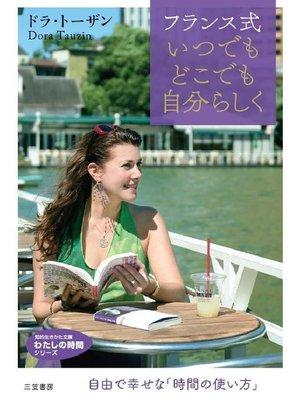 cover image of フランス式いつでもどこでも自分らしく 自由で幸せな「時間の使い方」: 本編