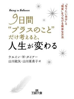 """cover image of 9日間""""プラスのこと""""だけ考えると、人生が変わる 「なりたい自分」と「現実」をつなげる簡単な方法"""