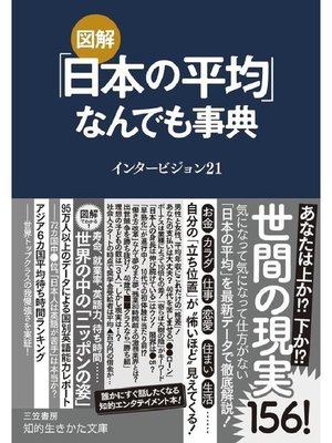 cover image of 図解 「日本の平均」なんでも事典: 本編