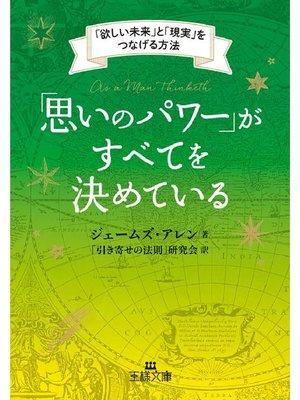 cover image of 「思いのパワー」がすべてを決めている 「欲しい未来」と「現実」をつなげる方法