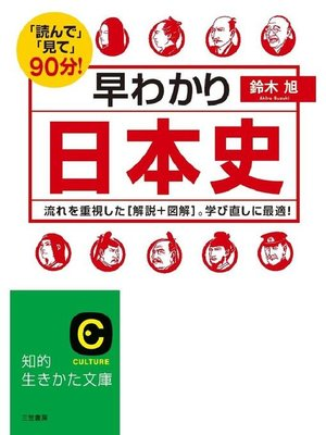 cover image of 早わかり日本史 流れを重視した[解説+図解]。学び直しに最適!