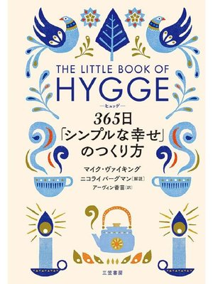 cover image of ヒュッゲ 365日「シンプルな幸せ」のつくり方: 本編
