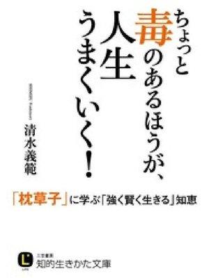 cover image of ちょっと毒のあるほうが、人生うまくいく! 「枕草子」に学ぶ「強く賢く生きる」知恵