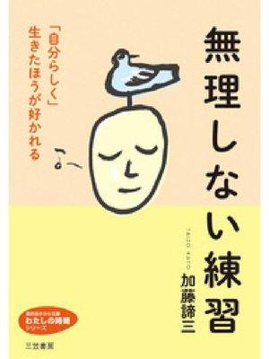 cover image of 無理しない練習 「自分らしく」生きたほうが好かれる