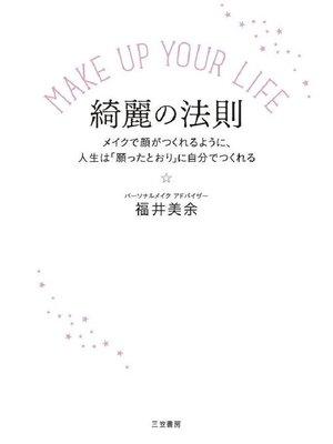 cover image of MAKE UP YOUR LIFE 綺麗の法則 メイクで顔がつくれるように、人生は「願ったとおり」に自分でつくれる: 本編