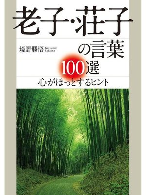 cover image of 老子・荘子の言葉100選: 本編