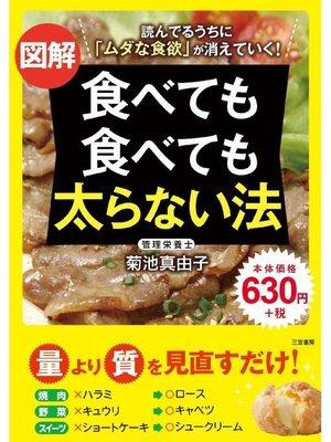cover image of 図解 食べても食べても太らない法: 本編