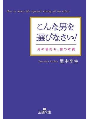 cover image of こんな男を選びなさい!
