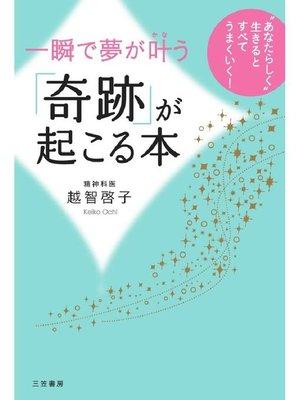 """cover image of 一瞬で夢が叶う「奇跡」が起こる本 """"あなたらしく""""生きるとすべてうまくいく!: 本編"""