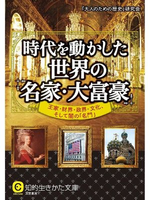 cover image of 時代を動かした世界の「名家・大富豪」 王家・財界・政界・文化、そして闇の「名門」