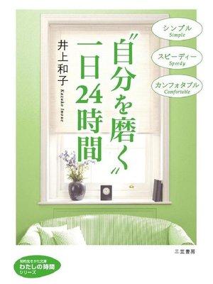 "cover image of ""自分を磨く""一日24時間"