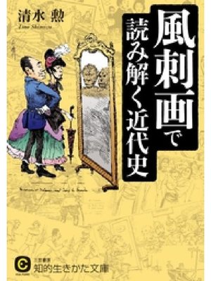 cover image of 風刺画で読み解く近代史