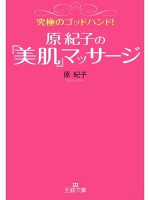 cover image of 究極のゴッドハンド!原紀子の「美肌」マッサージ